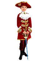 Вельможа Бордо карнавальный костюм детский