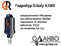 Гидробур GRizzly А1500 для экскаватора
