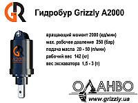Гидравращатель GRizzly А2000 для экскаватора-погрузчика