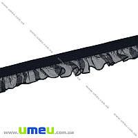 Резинка с рюшами, Черная, 15 мм, 1 м. (LEN-010521)