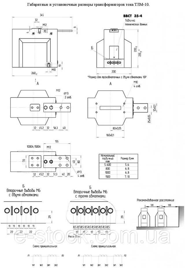 ТЛМ-10 трансформатор тока измерительный сухой опорный