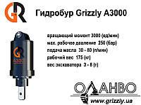 Буровая установка GRizzly А3000 на экскаватор