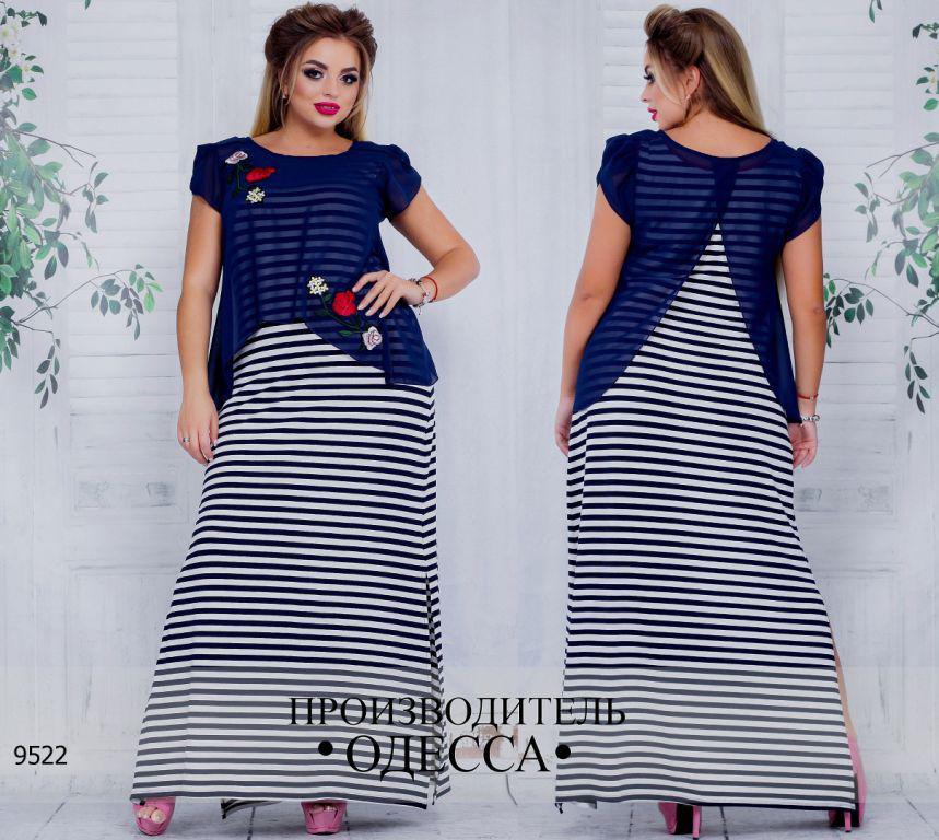 d0c31754002 Платье в пол +шифоновая накидка R-9522 темно-синий
