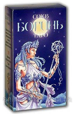 Таро Союз Богинь - ANIMA • ЭЗОТЕРИЧЕСКИЙ МАГАЗИН  в Одессе