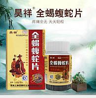 Капсулы Shukang от шпоры, боли в конечностях, боли в суставах, поясничный диск