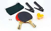 Набор для настольного тенниса 2 ракетки, 3 мяча, сетка с креплением с чехлом DUNLOP  G-FORCE