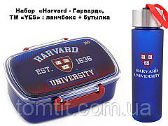 "Набор ""Harvard"".  Ланч бокс (ланчбокс) + бутылка, ТМ YES!, фото 3"