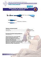 Провод-электрод для стимуляции сердечной деятельности чреспищеводный - ПЭДСП – 2