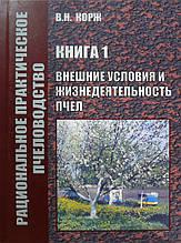 Зовнішні умови і життєдіяльність бджіл. Корж Ст. Н. 2010 -188 c.