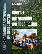 Інтенсивне пчеловождение. Корж Ст. Н. 2010.- 148с.