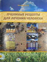 Бджолині рецепти для лікування людини. Улянич Н.В. 2016 – 251с.