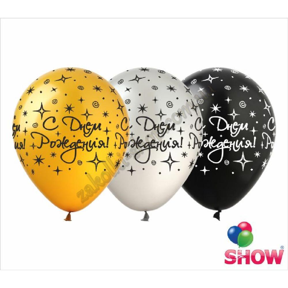 """Латексные воздушные шары с рисунком """"С днем Рождения металлик"""", диаметр 12 дюмов (30 см.), печать шелкография"""