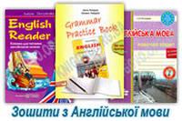 Зошити Англійська мова 9 клас Нова програма