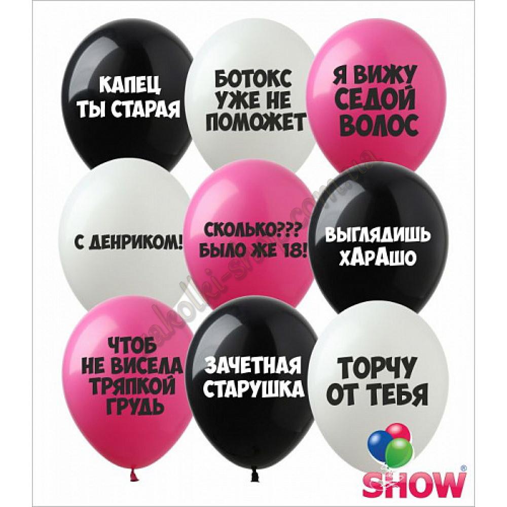 """Латексні повітряні кулі з малюнком Образливі кулі """"З денриком"""", діаметр 12 дюмовий (30 см), 100 шт"""