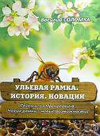 Ульевая рамка. Соломко В.А. 2014-67 с. , фото 1
