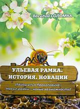 Ульевая рамка. Соломко Ст. А. 2014-67 с.