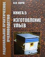 Изготовление ульев. Корж В.Н. 2010. –148с. , фото 1