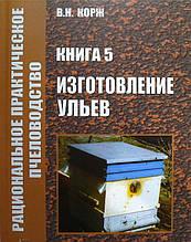 Виготовлення вуликів. Корж Ст. Н. 2010. –148с.