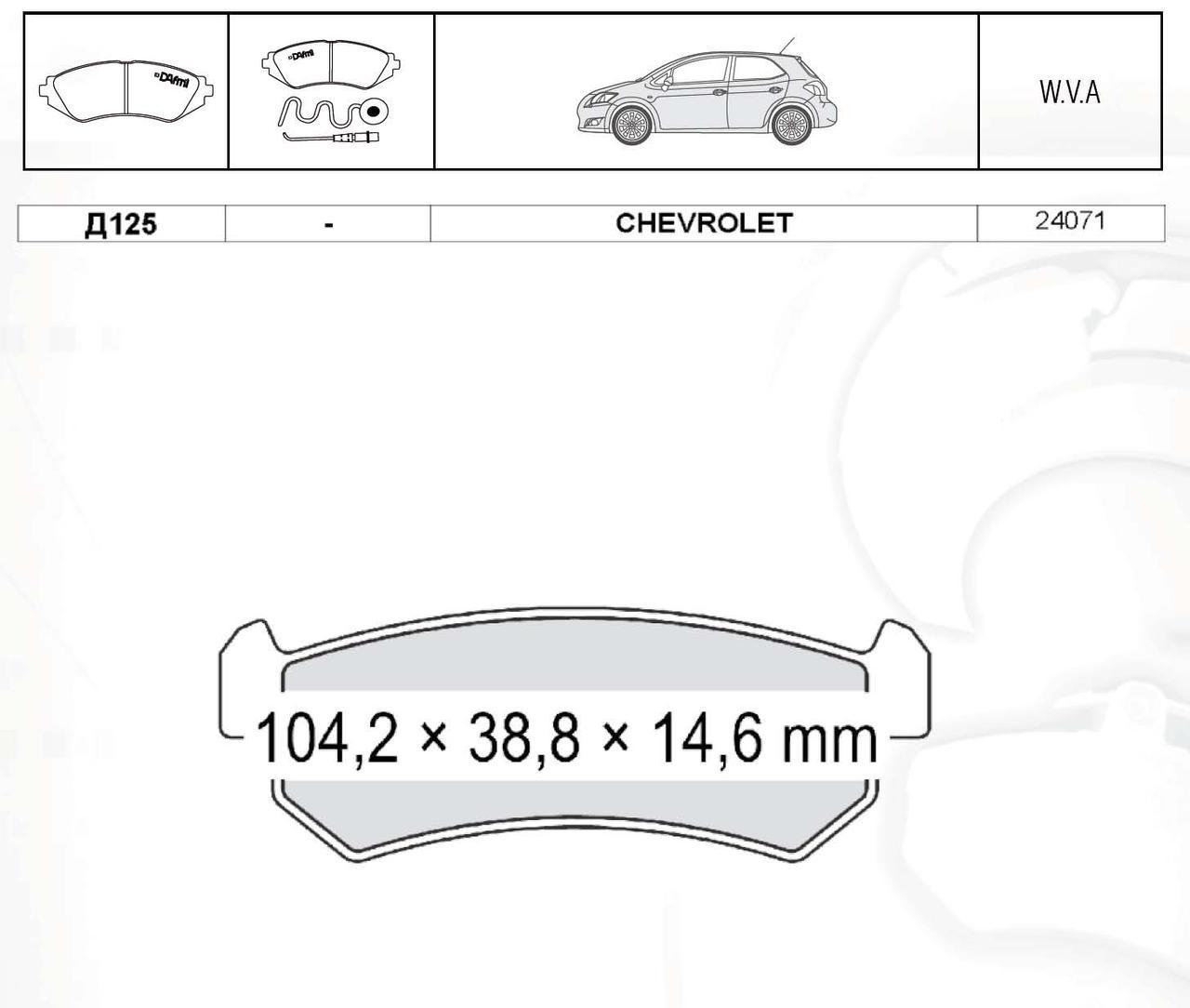 Intelli d125e гальмівні колодки (задні) CHEVROLET AVEO, CHEVROLET NUBIRA, DAEWOO LACETTI