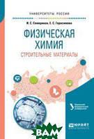 Семериков И.С. Физическая химия. Строительные материалы. Учебное пособие для вузов