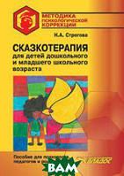 Строгова Н.А. Сказкотерапия для детей дошкольного и младшего школьного возраста. Пособие для психологов, педагогов и родителей