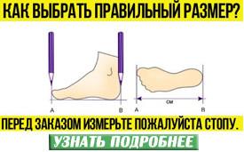 Как правильно подобрать размер обуви !!!