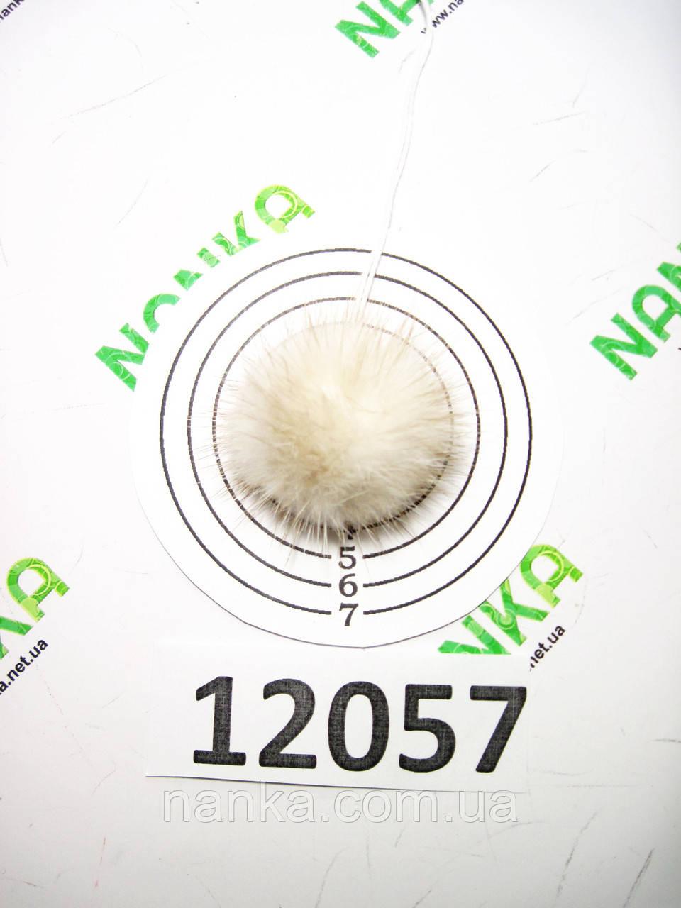 Меховой помпон Норка, Крем с з/к, 4 см, 12057