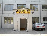 """Объемные буквы """"Домострпой"""""""