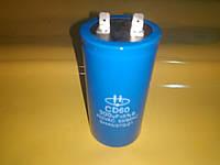 Конденсатор пусковой CD60 / 300 мкФ / 450 В. / 50/60 Hz .