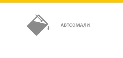 -автоэмали-