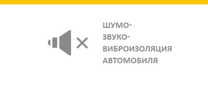 -шумоизоляция-