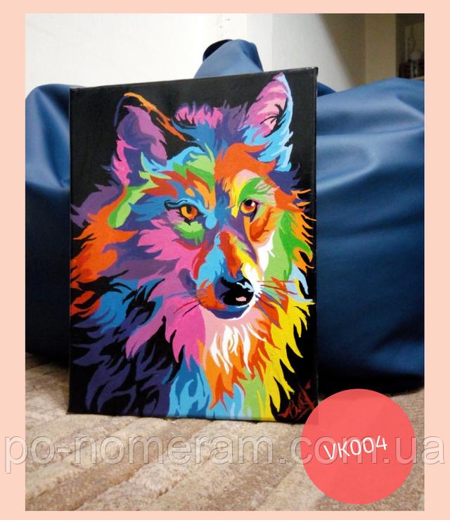 Радужный волк, нарисованная картина по номерам