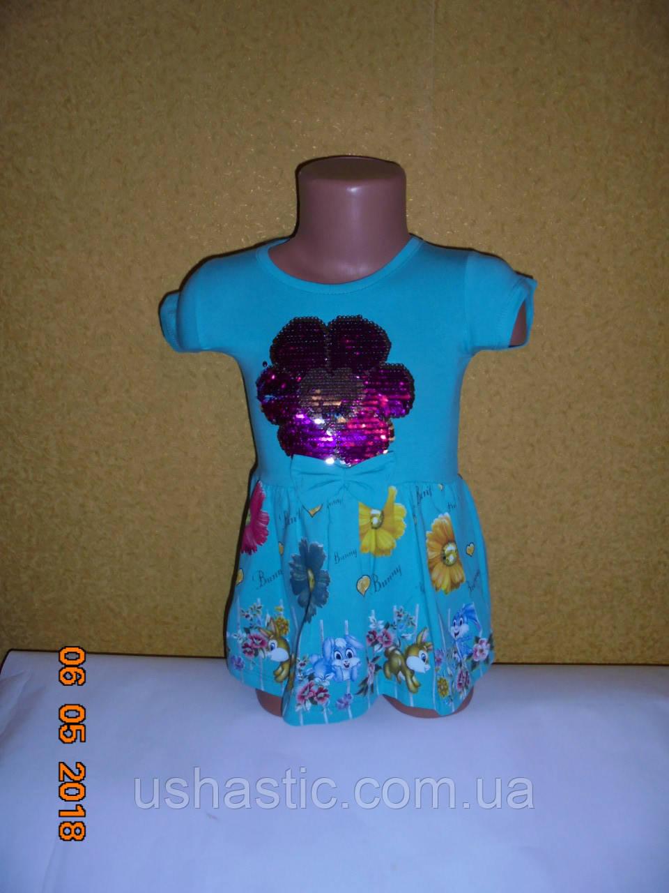 Платье с пайетками для девочек на 1-2 года