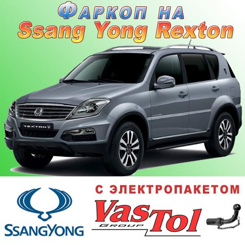 Фаркоп SsangYong Rexton (Ссанг Йонг Рекстон)