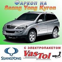 Фаркоп SsangYong Kyron (прицепное Ссанг Йонг Кайрон)