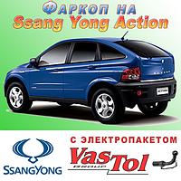 Фаркоп SsangYong Actyon (прицепное Ссанг Йонг Актион)