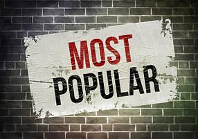 Самое популярное