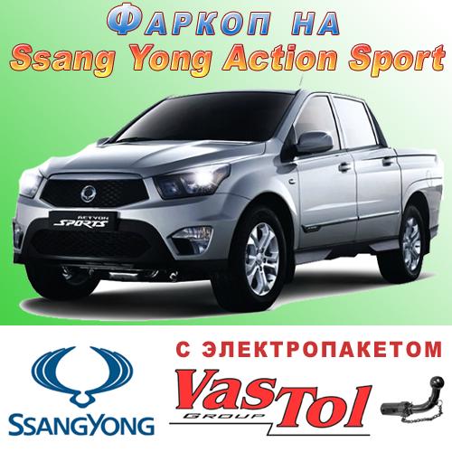 Фаркоп SsangYong Actyon Sport (прицепное Ссанг Йонг Актион Спорт)
