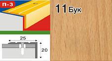 Порожки алюминиевые разноуровневые ламинированные П-3 25х20 бук 1,8м, фото 2