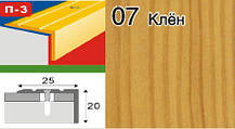 Порожки алюминиевые разноуровневые ламинированные П-3 25х20 ольха 1,8м, фото 2