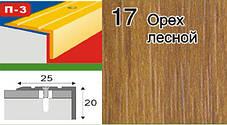 Порожки алюминиевые разноуровневые ламинированные П-3 25х20 орех лесной 2,7м, фото 2