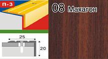 Порожки алюминиевые разноуровневые ламинированные П-3 25х20 орех лесной 2,7м, фото 3