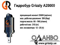 Гидравлический бур для экскаватора весом 12-25 т.