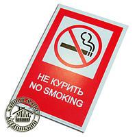 "Табличка ""Не курить"", пласт. ламинация"