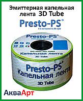 Капельная эмиттерная лента 3D Tube капельницы через 20 см расход 2.7 л/ч, длина 500 м Presto-PS (Турция)