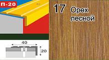 Порожки угловые для ступеней алюминиевые ламинированные П-20 40х20 дуб 2,7м, фото 2