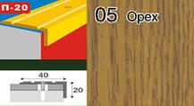Порожки угловые для ступеней алюминиевые ламинированные П-20 40х20 махагон 1,8м, фото 2
