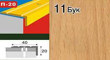 Порожки угловые для ступеней алюминиевые ламинированные П-20 40х20 каштан 2,7м, фото 3