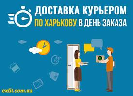 Доставка курьером по Харькову в день заказа