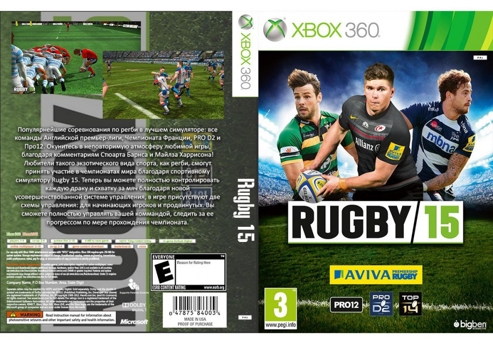 Rugby 15 (русский текст)